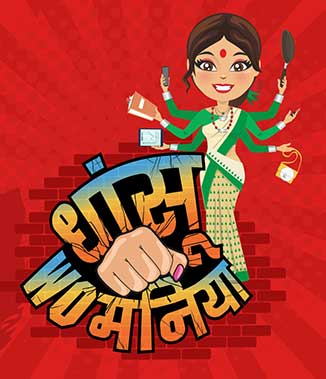 Safejob partners with the NITI Aayog-powered Women Entrepreneurship Platform to celebrate the 'Dhasu Woman' in the lead up to International Women's Day 2020!